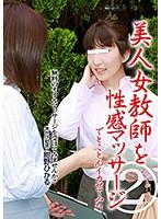 parathd02099[PARATHD-2099]美人女教師を性感マッサージでとことんイカせてみた(2)