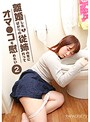 離婚したばかりの従姉の家に行ってオマ●コを慰めたい(2)