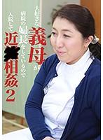 大好きな義母が病院の婦長をしているので入院して近●相姦(2) ダウンロード