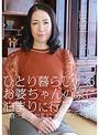 ひとり暮らしするお婆ちゃんの家に泊まりに行こう(5)~一宿一飯のお礼にチンポでご奉仕