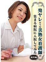 一発ヤレそうな美熟女看護師が集まる病院に入院してみた総集編 ダウンロード