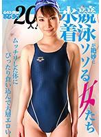 総勢20人!競泳水着が絶妙にソソる女たち〜ムッチリした体にぴったり食い込んで大層エロい ダウンロード