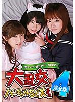 全ユーザー対セクシー女優の大乱交バーチャルSEX生放送(4)完全版 ダウンロード