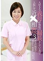 大好きな義母が病院の婦長をしているので入院して近●相姦(3) ダウンロード