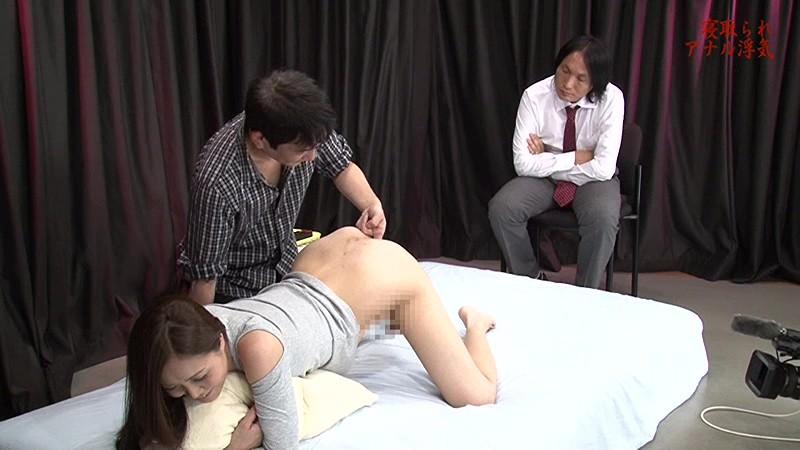 夫の目の前で寝取られアナル浮気~他人とのSEXを旦那に強いられた妻がお尻の穴を許す の画像16