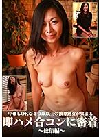 中●しOKな40歳以上の独身美熟女が集まる即ハメ合コンに密着 総集編 ダウンロード