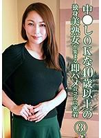 中●しOKな40歳以上の独身美熟女が集まる即ハメ合コンに密着(3) ダウンロード