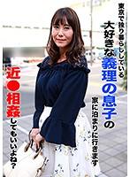 東京で独り暮らししている大好きな義理の息子の家に泊まりに行きます〜近●相姦してもいいよね? ダウンロード