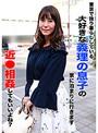 東京で独り暮らししている大好きな義理の息子の家に泊まりに行きます~近●相姦してもいいよね?