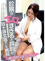 「診察がエロすぎると評判の四十路女医がいる病院〜通い詰めてSEXしたい」のパッケージ画像