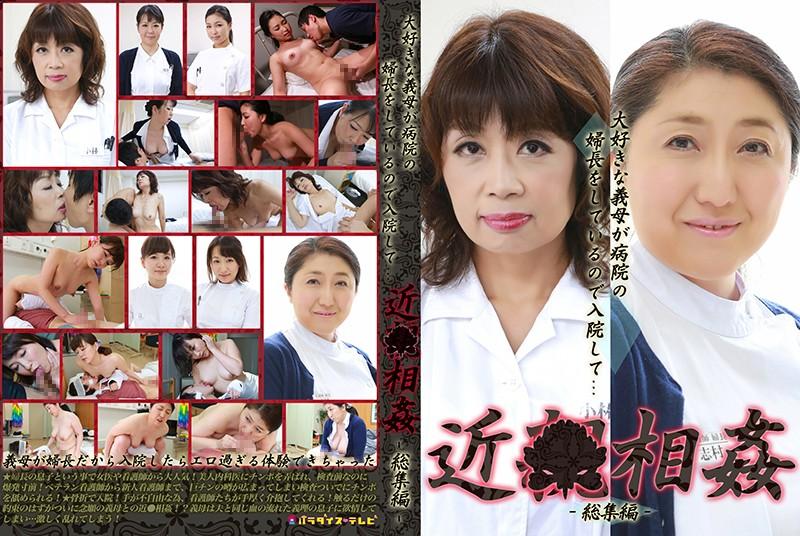 美人の近親相姦無料動画像。大好きな義母が病院の婦長をしているので入院して近●相姦 総集編(1)