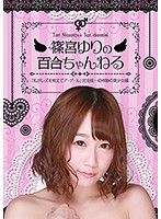篠宮ゆりの百合ちゃんねる「私がレズを教えてア・ゲ・ル」(1)完全版〜初体験の美少女編 ダウンロード