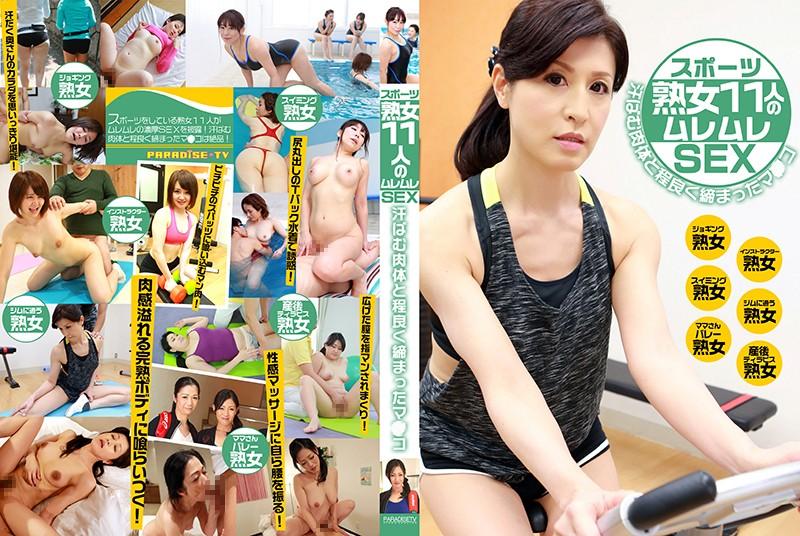 スポーツ熟女11人のムレムレSEX~汗ばむ肉体と程良く締まったマ●コ