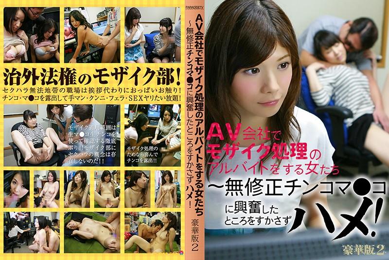 AV会社でモザイク処理のアルバイトをする女たち豪華版(2)~無●正チンコマ●コに興奮したところをすかさずハメ! ジャケット画像