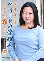 面倒見が良すぎるアパートの管理人のおばちゃんはポコチンの世話もしてくれるのか(5)