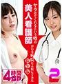 ヤラせてくれるという噂の美人看護師がいる病院に入院してみた総集編4時間SP(2)