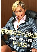 高飛車ギャル社長の素顔は中●しを懇願するドM女だった!
