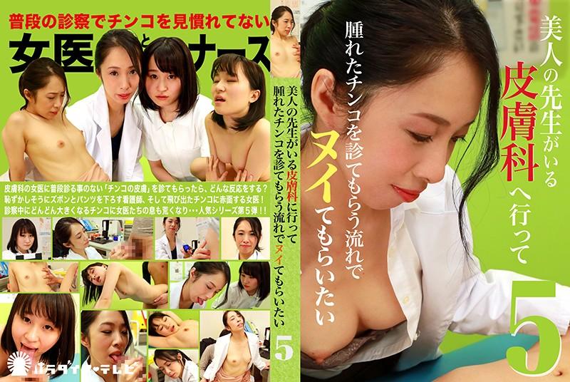 美人の先生がいる皮膚科に行って腫れたチンコを診てもらう流れでヌイてもらいたい(5) パッケージ画像