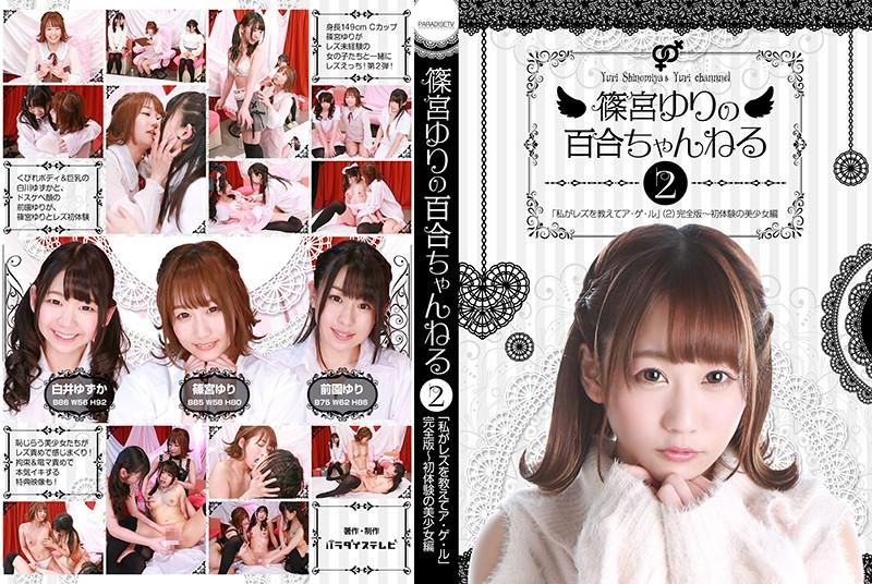 篠宮ゆりの百合ちゃんねる「私がレズを教えてア・ゲ・ル」(2)完全版 初体験の美少女編