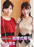 露出度の高い結婚式帰りの三十路女はほとんど全員ヤレる!(3)