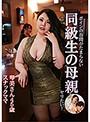 ボインの谷間がたまらない同級生の母親とヤリたい!琴美さん45歳 スナックママ