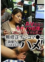 AV会社でモザイク処理のアルバイトをする女たち豪華版(1)〜無●正チンコマ●コに興奮したところをすかさずハメ!