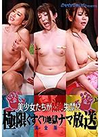 美少女たちが悶絶失禁!?極限くすぐり地獄ナマ放送 完全版