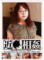 ドキュメント近●相姦(3)〜姉に挿入したい義弟!