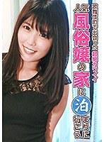 歌舞伎町で出会った超絶カワイイ人気風俗嬢の家に泊まりに行こう【parathd02460】