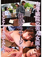 大学病院の美人女医を性感マッサージでとことんイカせてみた(3)