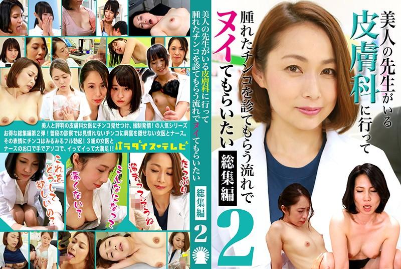 美人の先生がいる皮膚科に行って腫れたチンコを診てもらう流れでヌイてもらいたい総集編(2) パッケージ画像