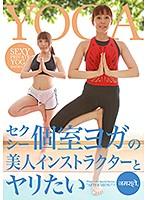 セクシー個室ヨガの美人インストラクターとヤリたい(1)