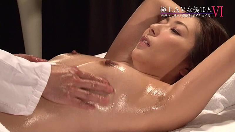 極上AV女優10人 性感マッサージ初体験でイキまくり!(6) の画像10