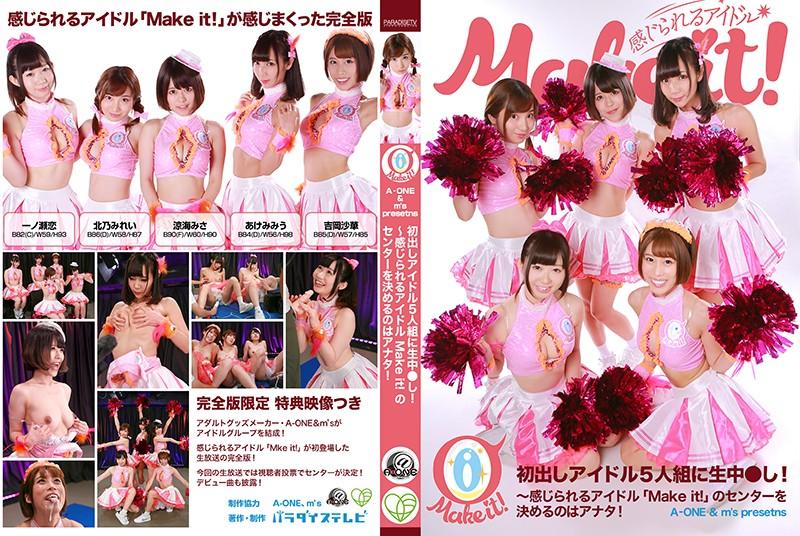 【A-ONE & m´s presents】初出しアイドル5人組に生中●し!完全版~感じられるアイドル「Make it!」のセンターを決めるのはアナタ! パッケージ画像