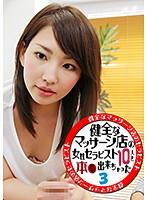 健全なマッサージ店の女性セラピスト10人と本●出来ちゃった(3)