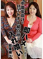 中高年向けのパートナー紹介所は即ハメ入れ喰いだった!総集編(4)