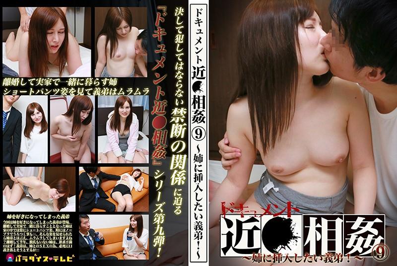 ドキュメント近●相姦(9)〜姉に挿入したい義弟!
