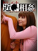 ドキュメント近●相姦(10)~義弟の童貞を奪う姉!