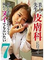 美人の先生がいる皮膚科に行って腫れたチンコを診てもらう流れでヌイてもらいたい(7)