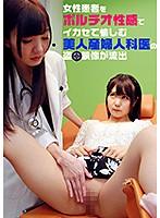 女性患者をポルチオ性感でイカセて愉しむ美人産婦人科医の盗●映像が流出