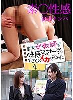 美人女教師を性感マッサージでとことんイカせてみた(4)【parathd02623】