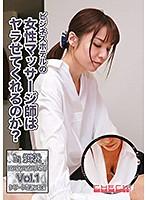 ビジネスホテルの女性マッサージ師はヤラせてくれるのか?in浜松 Vol.1~Fカップを持て余す欲求不満な正統派美人妻・坂口さん31歳