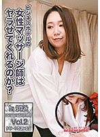 ビジネスホテルの女性マッサージ師はヤラせてくれるのか?in浜松 Vol.2~Hカップ爆乳・七瀬さん23歳