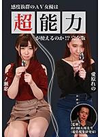 感度抜群のAV女優は超能力が使えるのか!?完全版
