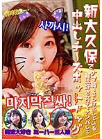 新大久保でナマ脚をさらけ出している韓流好き女子をナンパして中●しチーズホットドッグ