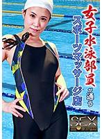 女子水泳部員が通うスポーツマッサージ店のSEX盗●映像が流出