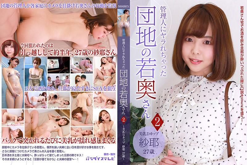 管理人にヤラれちゃった団地の若奥さん(2)~美乳Dカップ 紗耶 27歳 パッケージ画像