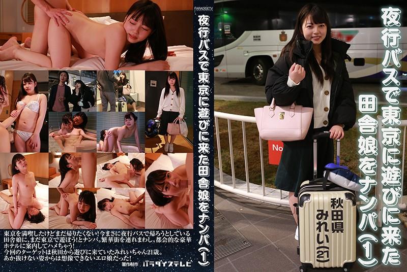 夜行バスで東京に遊びに来た田舎娘をナンパ(1)~秋田県・みれい(21) ジャケット画像