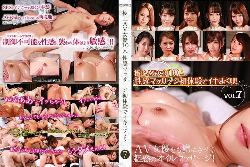 極上AV女優10人 性感マッサージ初体験でイキまくり!(7) パッケージ画像