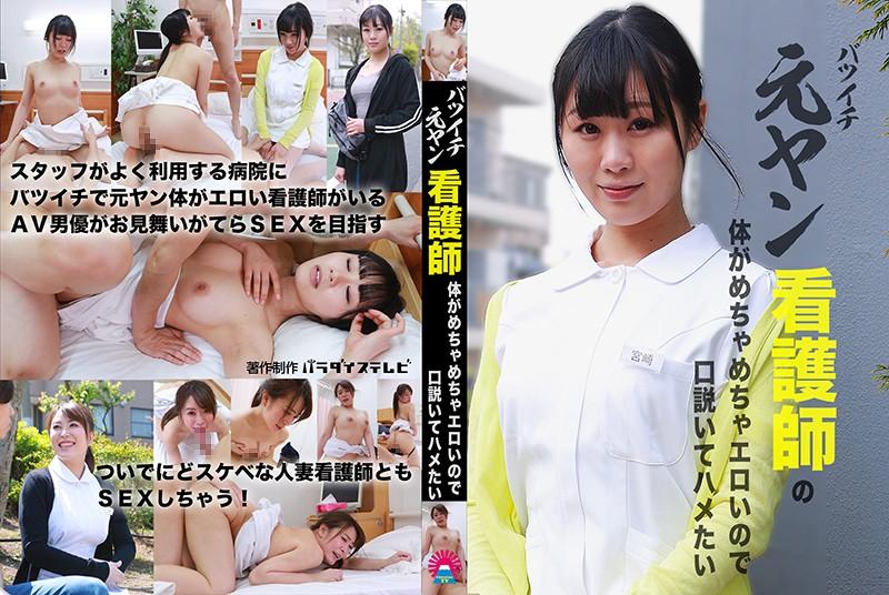 バツイチ元ヤン看護師の体がめちゃめちゃエロいので口説いてハメたい パッケージ画像